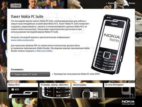 смартфон Nokia N72 приложения