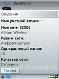 SonyEricssonP990i
