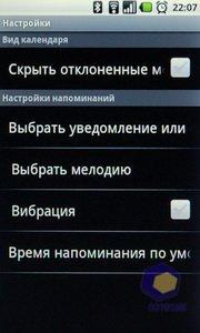 Скриншоты Acer Liquid