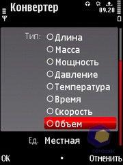 Скриншоты Nokia 5730