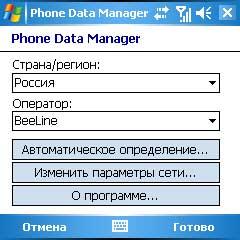 HP iPAQ hw6910 скрин
