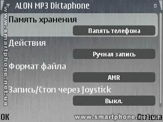 ALON MP3 Dictaphone