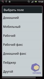 Скриншоты SonyEricsson Arc_S