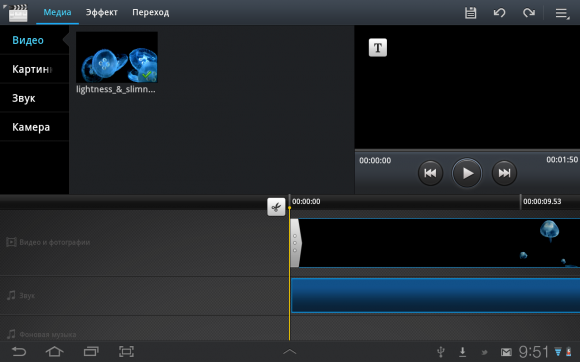 Video Edit на Samsung Galaxy Tab 7.7