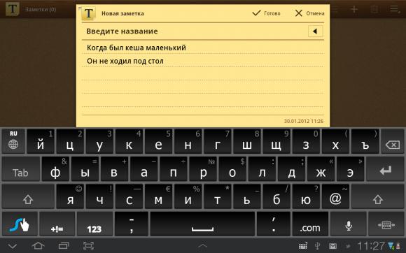 Печатные заметки на Samsung Galaxy Tab 7.7