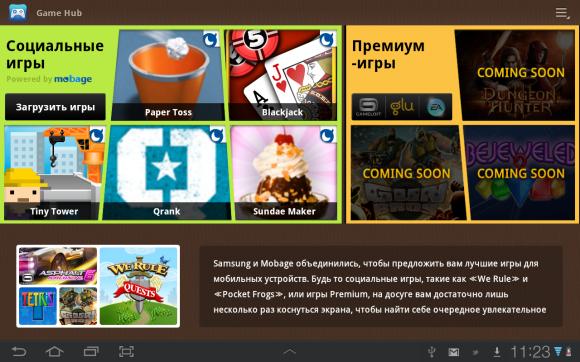 Игровой центр на Samsung Galaxy Tab 7.7