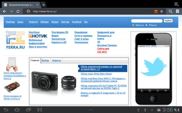 Браузер на Samsung Galaxy Tab 7.7 с открытым сайтом Ferra.ru