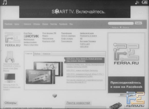Главная страница Ferra.ru на Sony PRS-T1
