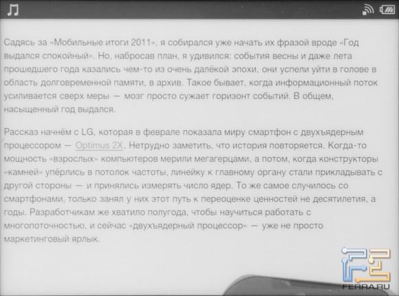 Статья на Ferra.ru в браузере на Sony PRS-T1