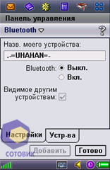 Скриншоты Sony Ericsson P900