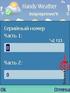Обзор программы Handy Blacklist.