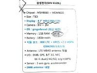 Samsung SHV-E120L - смартфон с 2-ядерным процессором и 4,7-дюймовым тачскрином