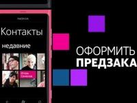 В России открылся предзаказ на Nokia Lumia 800