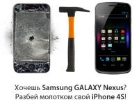 Украинцам предлагают разбить iPhone 4S ради Google Nexus.