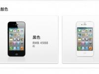 Продажи iPhone 4S в Китае возобновились