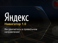 Яндекс запустил Навигатор