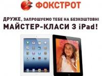 В столичном Фокстрот пройдут мастер-классы по iPad