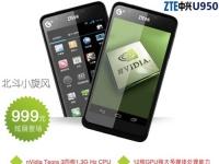 У ZTE будет 4-ядерный смартфон всего за 160 долларов