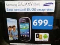 Стоп-кадр! Теперь Samsung STAR – это еще и смартфон!