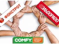 «Фокстрот», «Эльдорадо» и «Сomfy» объединяют усилия в борьбе с неправомерными действиями Госпотребинспекции