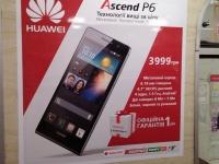 Стоп-кадр! Huawei «спустилась» в киевский метрополитен