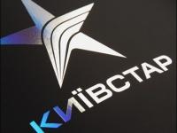 «Киевстар» одолжит своим абонентам до 50 гривен на услуги связи