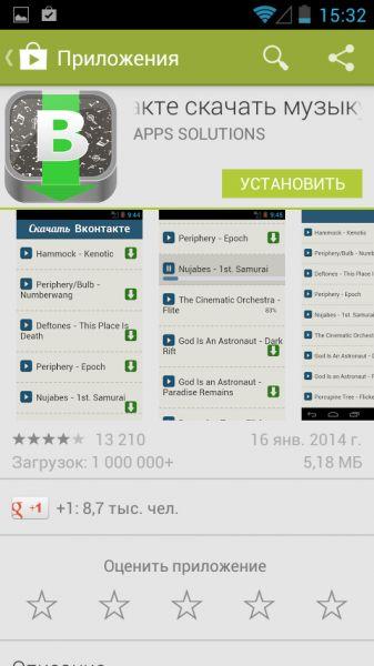скачать программу для скачивания музыки с вк на андроид torrent