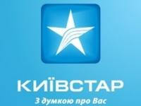 «Киевстар» предлагает новым клиентам «Домашнего интернета» годовую скидку 33%