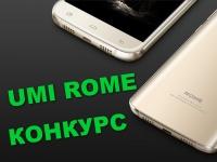 Внимание конкурс! Выиграй смартфон UMI Rome!