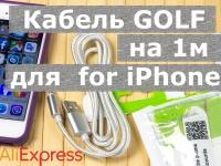 Товары с AliExpress: качественный USB-кабель для iPhone 5 от $2.10