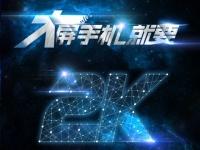 Объявлена дата официального анонса Honor Note 8 с 6.6-дюймовым 2K-экраном