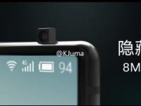 Meizu Pro 7 получит безрамочный экран и поворотную камеру