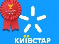 Киевстар предлагают смартфоны по лучшей цене, или компенсируют разницу в стоимости