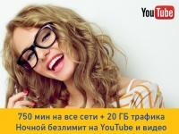 «Абсолютная Cвобода» от lifecell - плюс 10 Гбайт на просмотр YouTube и ночной безлимит