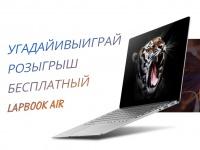 Угадайте цену нового ноутбука от CHUWI, чтобы выиграть ультратонкий LapBook Air