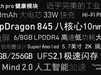 Рендер и невероятные характеристики Meizu 15 Plus