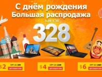 Chuwi предлагает скидку до 30% на свои товары в официальном магазине на AliExpress