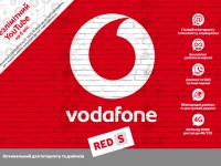Обновленные тарифы Vodafone RED EXTRA: больше гигабайт и безлимит на видео, соцсети и месседжинг