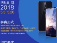 Опубликован рекламный постер смартфона Nokia X