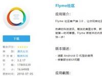 Meizu 16 и Х8 получат Flyme OS 7 на Android Oreo?