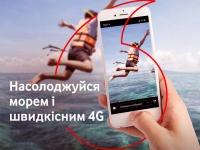 Vodafone запустил 4G на 10 морских курортах Украины