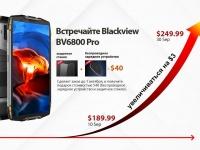 Мощный защищенный смартфон Blackview BV6800 Pro можно купить с большой скидкой с 10 сентября