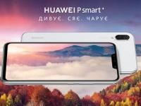 Самый продаваемый смартфон в Украине Huawei P smart+ будет представлен в новом белом цвете