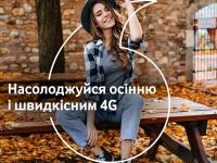4G сеть Vodafone стала доступна во всех областных центрах Украины