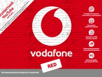 Vodafone Украина завершает переход тарифов под бренд Vodafone