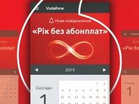 «Год без абонплат» стал доступен клиентам линейки Vodafone SuperNet