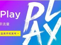 Объявлена дата анонса загадочного смартфона Xiaomi Play