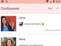 Приложения на Android: Можно ли в приложении знакомств найти свою вторую половинку – Да, если это Sitelove