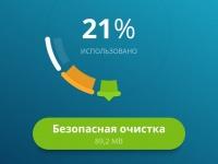 Avast Cleanup — утилизатор ненужного мусора на смартфоне