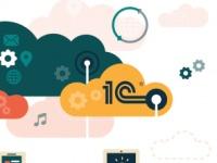 «1С Бухгалтерия Онлайн» - возможность аренды и круглосуточный доступ через интернет